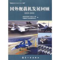 【旧书二手书9成新】 舰载机丛书:国外舰载机发展回顾