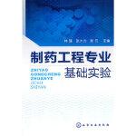 制药工程专业基础实验(林强),林强,张大力,张元,化学工业出版社,9787122116765