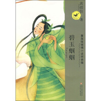 碧玉蝈蝈 黄蓓佳 江苏少年儿童出版社 9787534641961