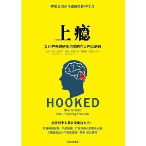 上瘾:让用户养成使用习惯的四大产品逻辑(电子书)