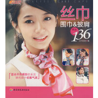 丝巾围巾&披肩系法136-悠生活・时尚生活秀