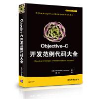 Objective-C开发范例代码大全(移动开发经典丛书)