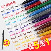 24色全日本派通TOUCH彩色软头毛笔Brush软笔手账贺卡书信练字签字秀丽笔brush字帖花体英文彩绘手绘马卡龙色