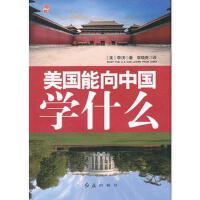 【二手书8成新】美国能向中国学什么 (美) 李U著 红旗出版社