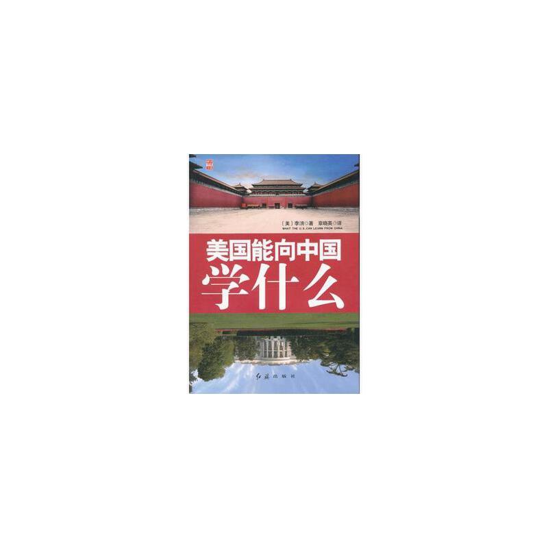 【正版二手书9成新左右】美国能向中国学什么 (美) 李U著 红旗出版社 正版旧书,下单速发,大部分书籍九成新以上,不缺页,部分笔记,保存完好,品质保证,放心购买,售后无忧,