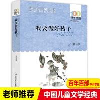 我要做个好孩子正版书黄蓓佳百年百部中国儿童文学经典书系6-12岁青少年儿童文学故事书推荐三年级四五六年级中小学生课外读物