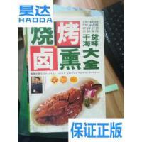 [二手旧书9成新]健康饮食1---烧烤 卤熏 干货海味大全 (精装) /
