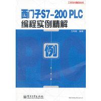 西门子S7-200 PLC编程实例精解(130多个精选案例,贴近工程实战,覆盖PLC多领域应用,随用随查!)