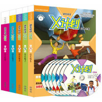 领先阅读X计划(6-10)(赠丽声经典故事屋8-9)(专供网店)