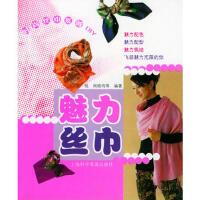 魅力丝巾:时尚丝巾系戴DIY 9787542725295 文皓 上海科学普及出版社