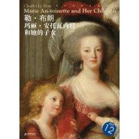 西方油画大图系列30:勒 布朗 玛丽 安托瓦内特和她的子女 宋康 江西美术出版社 9787548018186【新华书店