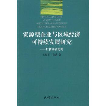 资源型企业与区域经济可持续发展研究:以青海省为例