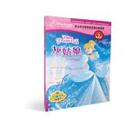 迪士尼英语分级读物第2级:灰姑娘