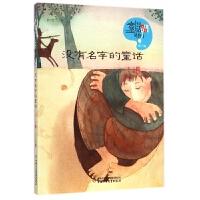 没有名字的童话/儿童文学童书馆中国童话新势力