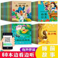 80册儿童故事书0-3-6岁睡前故事绘本 儿童绘本3 6岁经典绘本 注音版儿童读物 幼儿故事书3 6岁 4岁宝宝 3岁