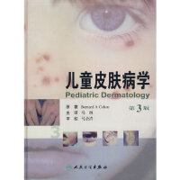 【旧书二手书9成新】儿童皮肤病学(翻译版) 马琳主译 9787117107396 人民卫生出版社