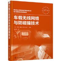 车载无线网络与防碰撞技术 [法]罗拉・娜迦(Rola Naja) 化学工业出版社 9787122270696