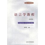 语言学教程(修订版)(影英版) 胡壮麟 北京大学出版社 9787301050149