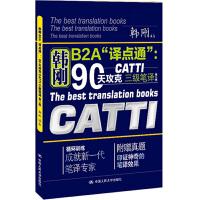 """韩刚B2A""""译点通"""":90天攻克CATTI 三级笔译(第二版) 团购电话:4001066666转6"""
