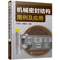 机械密封结构图例及应用
