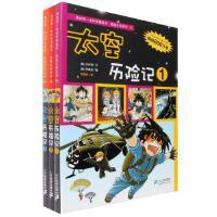 我的第一本科学漫画书绝境生存系列太空历险记123全套3册神奇的太空适合儿童漫画书籍7-8-12-14岁小学生课外读物童