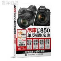 【二手旧书9成新】尼康D850单反摄影宝典 相机设置 拍摄技法 场景实战