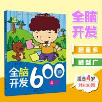 (特价清仓不退不换)爱德少儿全脑开发600题4岁益智游戏思维训练书早教启蒙 幼儿童教材潜能智力开发数字游戏 幼儿园数学