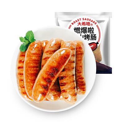 大希地 火山石烤肠原味肉肠热狗烧烤香肠480g*3袋24根 一袋8根装