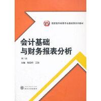 会计基础与财务报表分析(第二版)