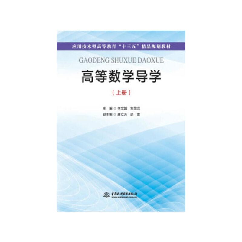 """高等数学导学(上册)(应用技术型高等教育""""十三五""""精品规划教材)"""