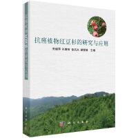 【按需印刷】-抗癌植物红豆杉的研究与应用