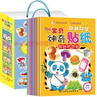 baby宝贝神奇贴纸书 套装全8册 畅销1-2-3-4-5岁幼儿童反复贴撕不烂早教书籍0~3岁贴纸书礼物贴画书 动脑贴