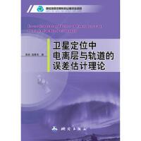 卫星定位中电离层与轨道的误差估计理论 郭英,高星伟 测绘出版社