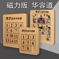 经典益智华容道幼儿童成人小学生古典三国华容道益智力木质玩具