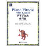 当天发货正版 钢琴手指操:练习曲 [奥] 克里斯托弗・切克(Christoph Cech) 等,[德] 伊 人民音乐出