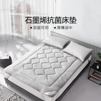 水星家纺 石墨烯抗菌床垫居家床垫子床褥柔软舒适床上用品