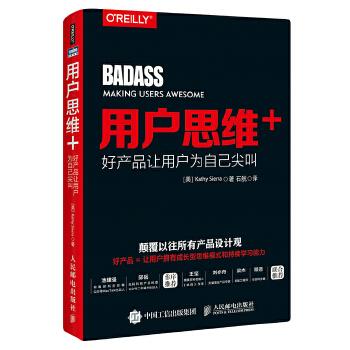 用户思维(pdf+txt+epub+azw3+mobi电子书在线阅读下载)