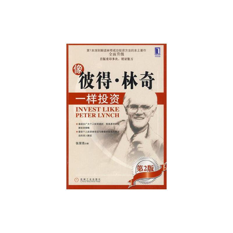 【按需印刷】像彼得.林奇一样投资 第2版 正版 张荣亮  9787111274476