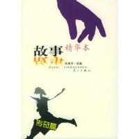 故事精华本 9787540728823 陈惠芳选 漓江出版社