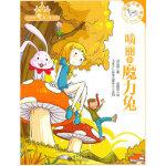 肖定丽魔幻童话岛嘀丽和魔力兔,肖定丽 ,赵毅茹 绘,电子工业出版社,9787121140747