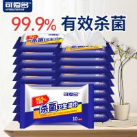 【买1送1到手共20包】可爱多杀菌湿巾10抽 99.9%杀菌率