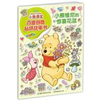 小熊维尼百变创意贴纸故事书・小熊维尼的惊喜花篮