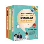 实用商务英语套装:单词+口语+写作(套装共三册)