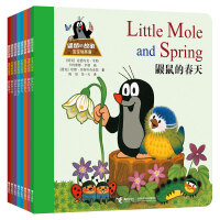 鼹鼠的故事:宝宝说英语(共8册)