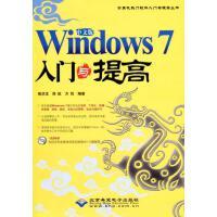 【正版二手书9成新左右】中文版Windows 7入门与提高(1 殷洪龙 石油工业出版社