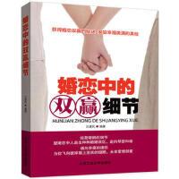 【正版二手书9成新左右】婚恋中的双赢细节 汪建民著 北京工业大学出版社