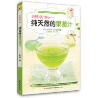 玩转榨汁机:纯天然的果蔬汁 吴佩琪 9787538467499