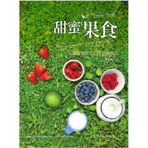 甜蜜果食(Sammi的60个水果甜点配方!)