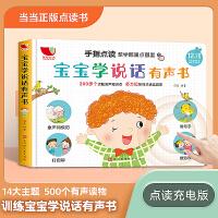 会说话的宝宝学说话 幼儿早教0-3岁点读发声书 1-2岁看图识字认知绘本 婴儿语言启蒙学说话词语训练图书儿童益智读物