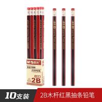 晨光铅笔2b儿童小学生六角木杆红黑抽条铅笔(1盒装)